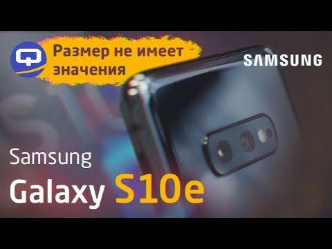 В чем подвох? Samsung Galaxy S10e, опыт использования, обзор / QUKE.RU /