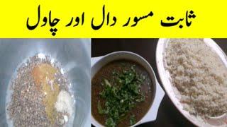 Sabut Masoor Dal Aur Chawal Recipe By KhaneShaney KS