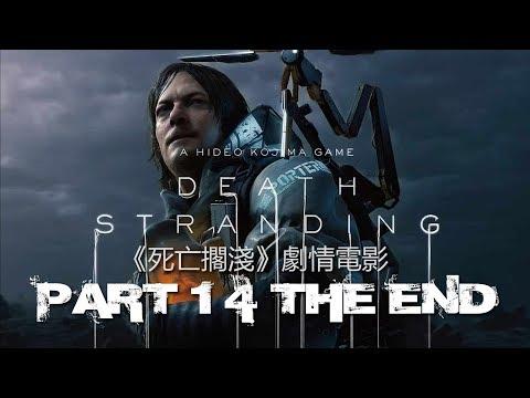 【死亡擱淺 Death Stranding】#14 結局 高清中文劇情電影 中文字幕HD