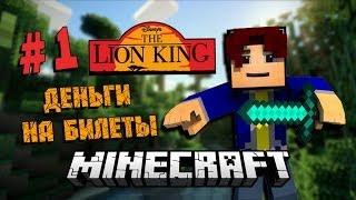 Minecraft:THE LION KING (Король Лев) #1 - ДЕНЬГИ НА БИЛЕТЫ(Мой магазин ключей - http://hawaiishop.ru/ Лучшая бесплатная игра, я играю в нее - http://t.ad2games.com/k?w=48807_1439438705&p=21025 Перепрох..., 2014-06-08T14:11:44.000Z)