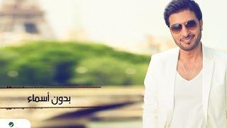 Majid Al Mohandis ... Bdon Asmaa - With Lyrics | ماجد المهندس ... بدون أسماء - بالكلمات