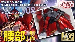 祝!機動戦士ガンダムユニコーン RE:0096放送☆HGシナンジュ(MSN-06S SIN...