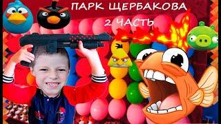 Развлечения в Парке Щербакова для вашего ребенка в Донецке. Смотрите нас ,не пожалеете