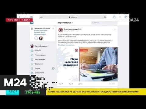 """""""ВКонтакте"""" запустила специальную ленту новостей о коронавирусе - Москва 24"""