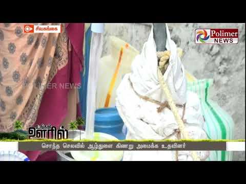 சொந்தவூரில் குடிநீர்ப் பிரச்னையை தீர்த்த சிங்கப்பூர்வாழ் தமிழர்கள்