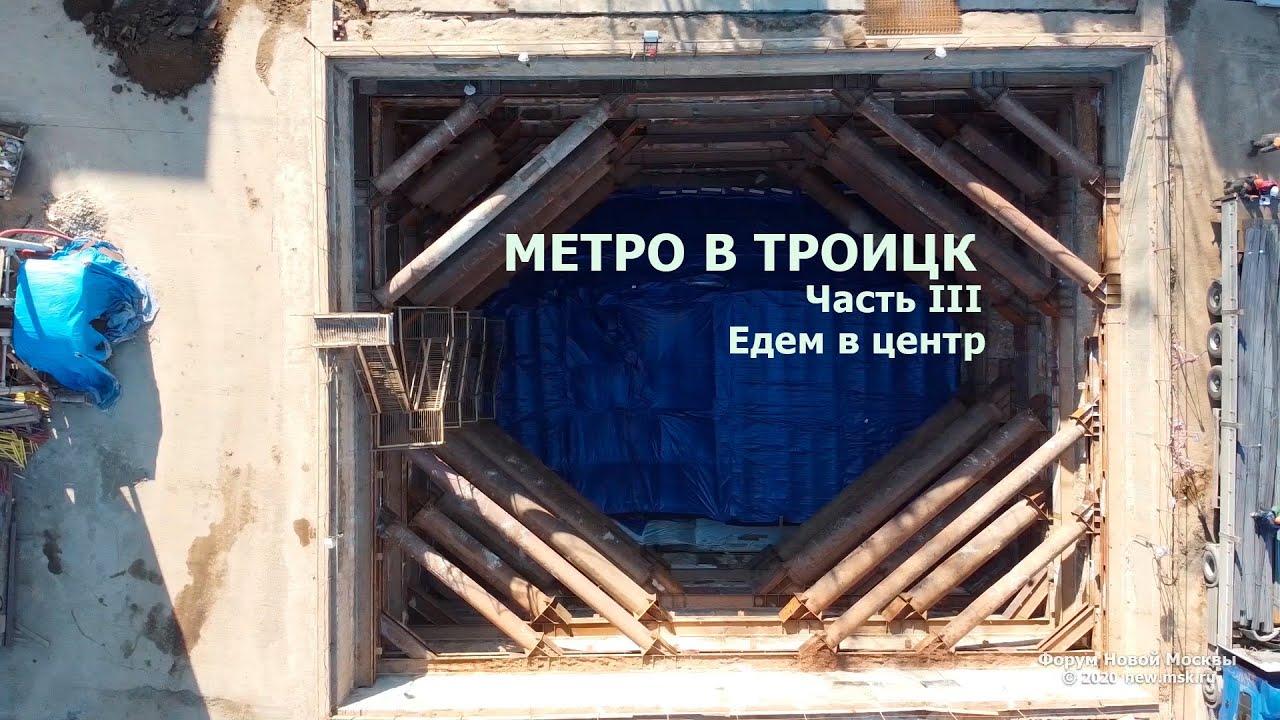 Метро в Троицк. Часть третья. Едем в центр