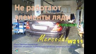 Зняття обшивки і ремонт проводки кришки багажника - Mercedes W211 E-class