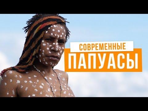 Папуасы - люди из каменного века среди нас. Фестиваль долины Балием, Индонезия