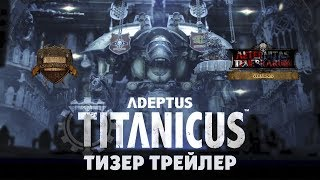 Adeptus Titanicus - Тизер трейлер (русская озвучка) No ads. Warhammer 40000