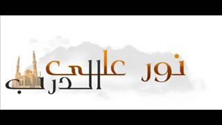 Download Video وقت الزوال - الشيخ بن باز رحمه الله تعالى MP3 3GP MP4