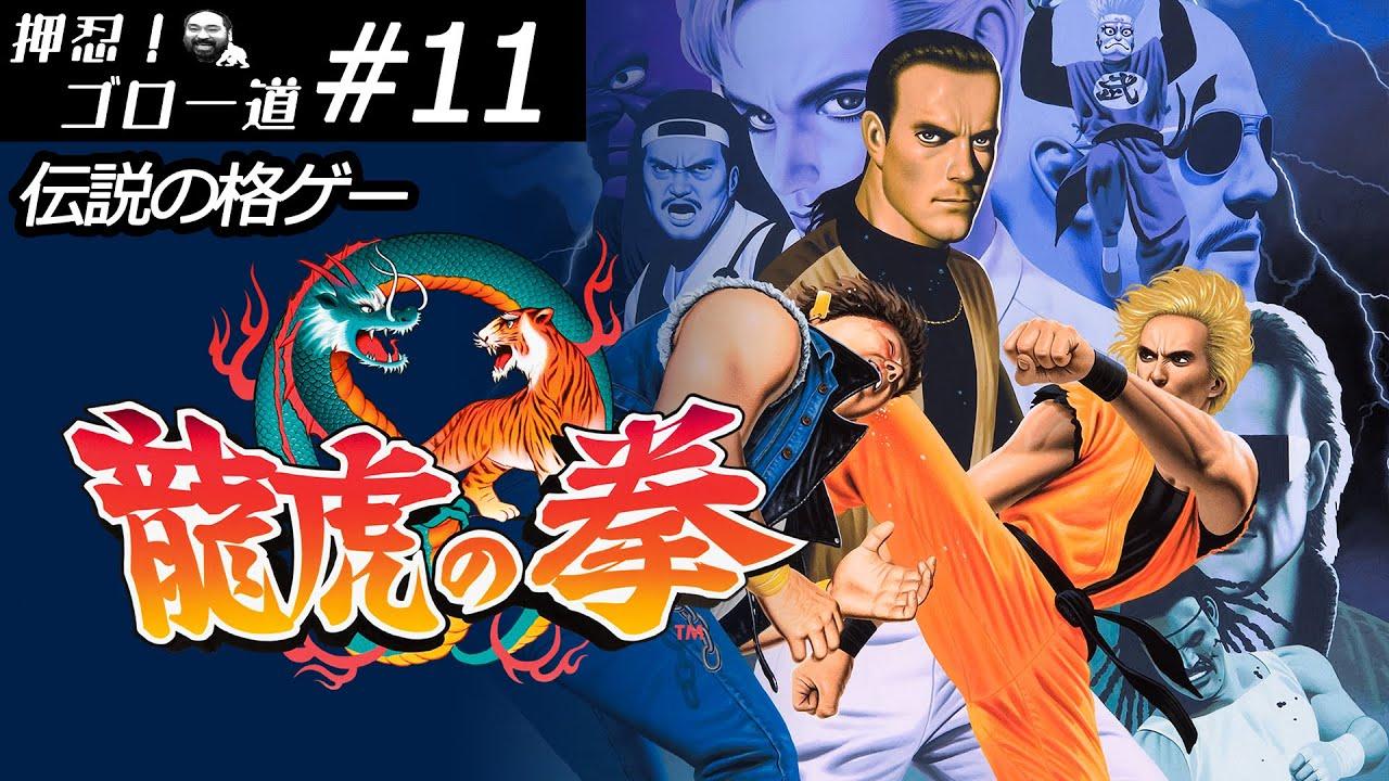 初代『龍虎の拳』で対戦。これは覇王翔吼拳を使わざるを得ない!【押忍!ゴロー道#11】