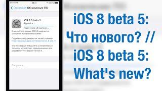 iOS 8 beta 5: Что нового? // iOS 8 beta 5: What's new?(iOS 8 beta 5: Что нового? // iOS 8 beta 5: What's new? 4 августа, через две недели после анонса четвертой беты iOS 8, Apple представи..., 2014-08-04T20:15:55.000Z)