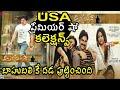 Agnathavasi Premier Show USA collections| Agnathavasi 1st day box office collections|Agnathavasi Col