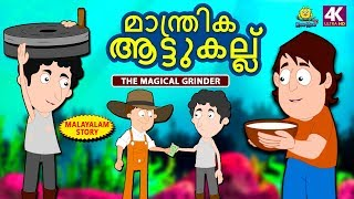 Malayalam Story for Children - മാന്ത്രിക ആട്ടുകല്ല് | Malayalam Fairy Tales | Moral Stories for Kids