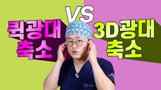 퀵광대 vs 3D 광대축소술, 차이점과 장단점!