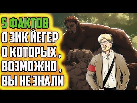 Атака титанов 2 сезон 9 серия реакция *спойлер*из YouTube · Длительность: 5 мин5 с