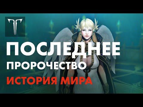 История мира. Часть 2 | LOST ARK в России