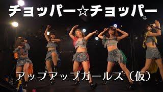 チョッパー☆チョッパー(8thシングル収録曲 T-Palette Records参加1枚...
