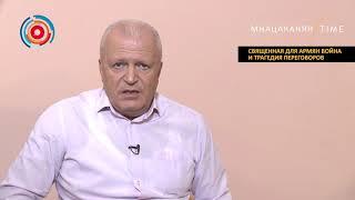 Мнацаканян/Time: Священная для армян война и трагедия переговоров с террористом