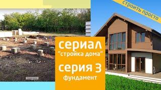 Как построить дом из СИП панелей с нуля. 3 серия. Фундамент. Строительство дома. Стройка.
