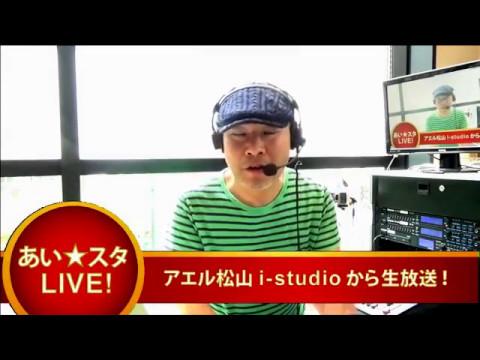 あい☆スタ LIVE! (MC:松田 久) -...