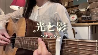光と影/ハナレグミ 弾き語り cover