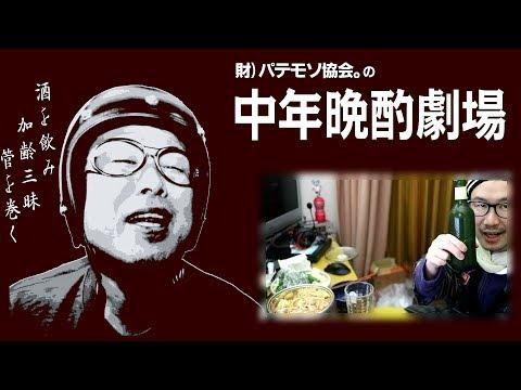 パテモソ中年晩酌劇場#18「追悼、鶴ひろみ」【酒動画】