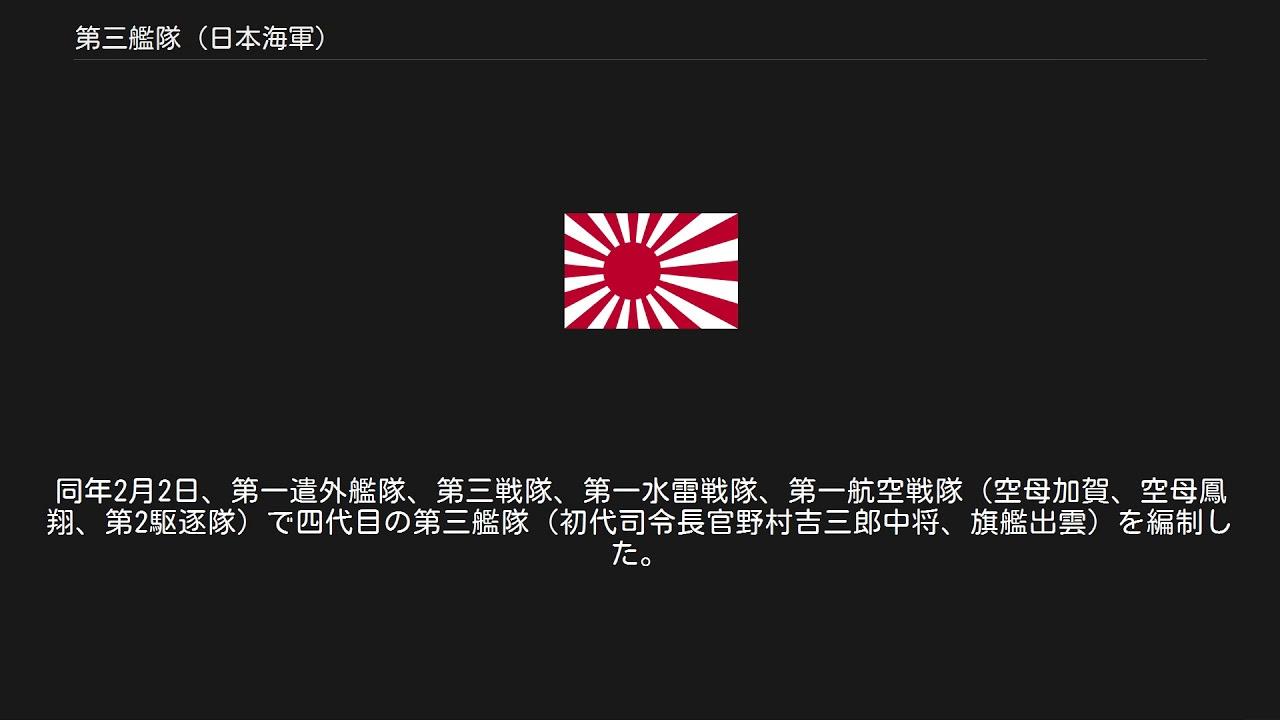 第三艦隊 (日本海軍) - YouTube