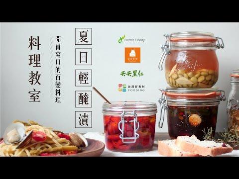 【玻璃罐輕醃漬】料理教室活動紀錄 | 台灣好食材 Fooding x 里仁 x 常常好食