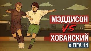 Мэддисон VS Хованский в FIFA 14