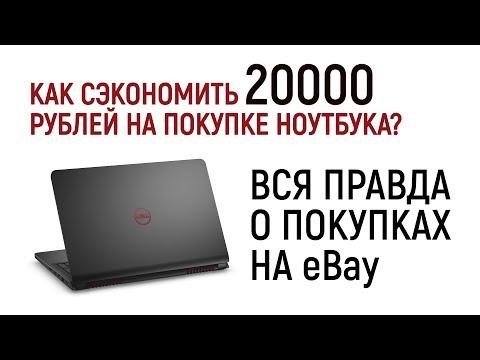Ноутбук Dell Inspiron 7559 FullHD. Год использования ноутбука из Америки. Как сэкономить 20000