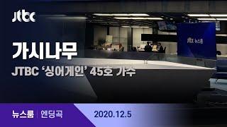 12월 5일 (토) 뉴스룸 엔딩곡 (BGM : 가시나무 - JTBC '싱어게인' 45호 가수) / JTBC News
