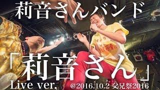 莉音さんバンド『莉音さん』Live Ver.【歌詞字幕つき】 莉音 検索動画 6