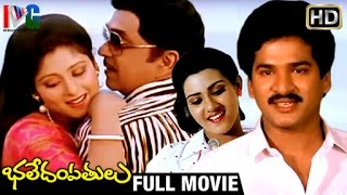 Bhale Dampathulu Telugu Full Movie | ANR | Rajendra Prasad | Jayasudha | Indian Video Guru