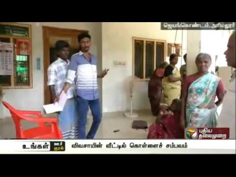 22 sovereign gold stolen from a house in Jayankondam