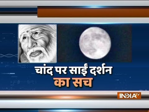 Sai Baba in the moon: Pics go viral on social media