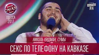 Николь Кидман - Секс по телефону на Кавказе | Лига Смеха новый сезон
