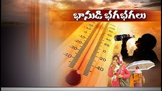 Temperatures Rise In March 1st Week Itself | in Several Places of Hyderabad