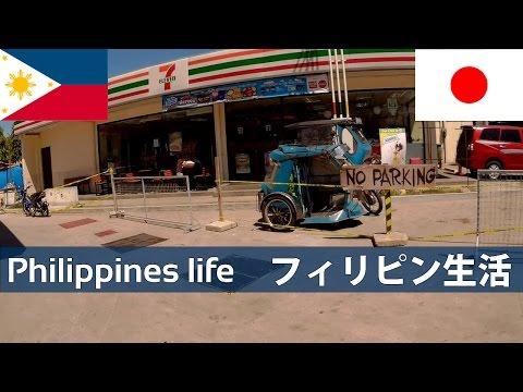 なんか変!フィリピンのコンビニ 2 (Hahaha! Convenience stores, Philippines 2)