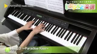 HELLO ~Paradise Kiss~ / YUI : ピアノ / 初級(MIDI音源付き)