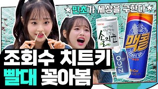 Green Straw Review I Chuu's likes and dislikes beverage