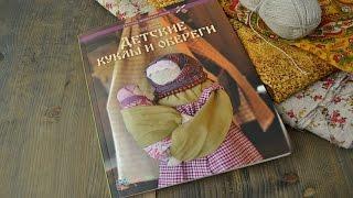 """Обзор книги Яны Волковой """"Детские куклы и обереги"""""""