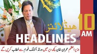 ARYNews Headlines | 10 AM | 25th November 2020