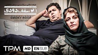 فیلم سینمایی ایرانی زیر سقف دودی   Zire Saghfe Doodi Film Irani