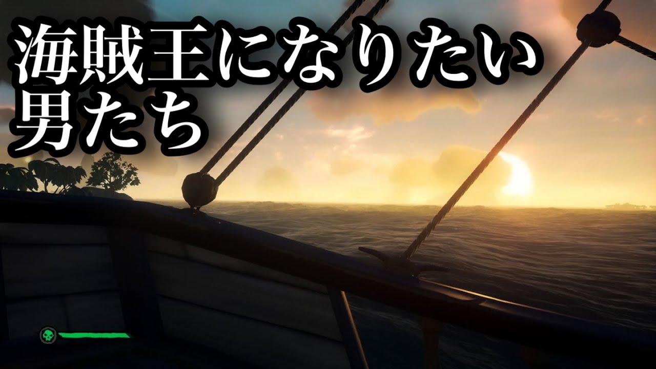 海賊王たちの運転がワイルドすぎる【Sea of Thieves】#3