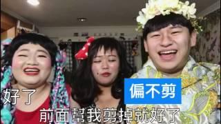 最爆笑的生日祝福影片 (林進YouTube版)