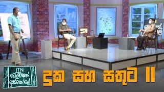 ITN Television Iskole - (2021-09-12) | ITN Thumbnail