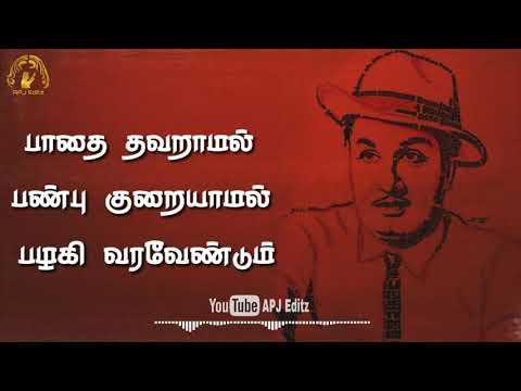 Happy Birthday MGR | Tamil Motivation Video | MGR Motivation Song WhatsApp Status | Motivation Video