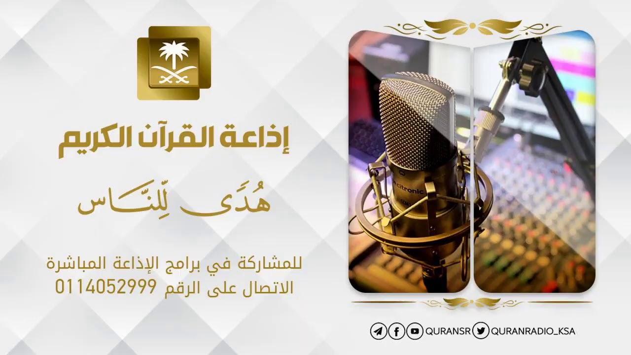إذاعة القران الكريم من المملكة العربية السعودية For Android Apk Download