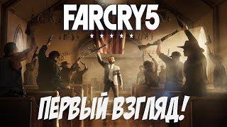 Far Cry 5 - Начало Игры. Первый Взгляд